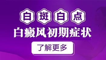 <a href=https://www.learncfml.com/zhengzhuang/ target=_blank class=infotextkey>白癜风症状</a>