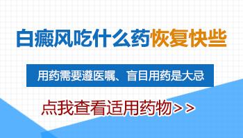 <a href=https://www.learncfml.com/zhiliao/ target=_blank class=infotextkey>白癜风治疗</a>医院