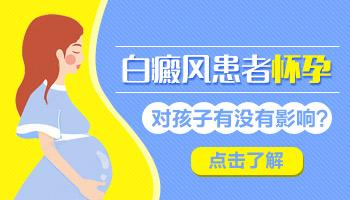 白癜风患者怀孕对孩子有没有影响.jpg