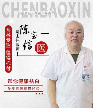 石家庄哪个医生治白癜风好——远大特邀医师