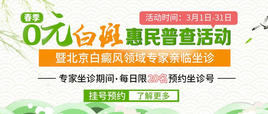 春季白斑0元普查暨北京白癜风诊疗医师—祝清华教授亲临会诊
