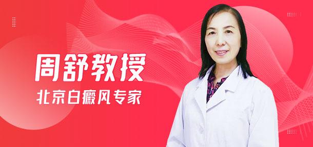 盛夏放心祛白:北京白癜风医师会诊即将开启,白癜风患者的福音!