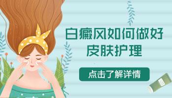 沧州治疗皮肤白癜风哪个医院治疗比较专业
