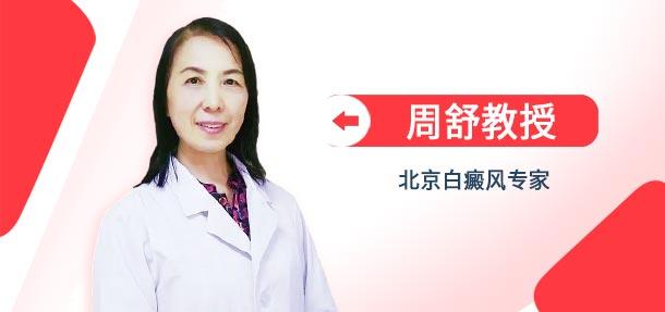 盛夏祛白:京冀医师会诊活动圆满结束,夏季就诊祛白高峰期已到来!