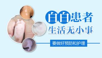 沧州治疗白癜风医院排名第一的医院