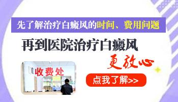 沧州治疗皮肤白癜风有没有治疗好的医院