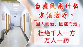 沧州治疗脸上白癜风效果好的医院是哪个
