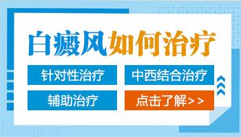 沧州有专门治疗儿童白癜风的医院吗