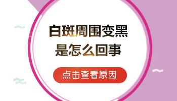 婴幼儿长<a href=https://www.learncfml.com/zhengzhuang/ target=_blank class=infotextkey>白癜风症状</a>轻时的表现