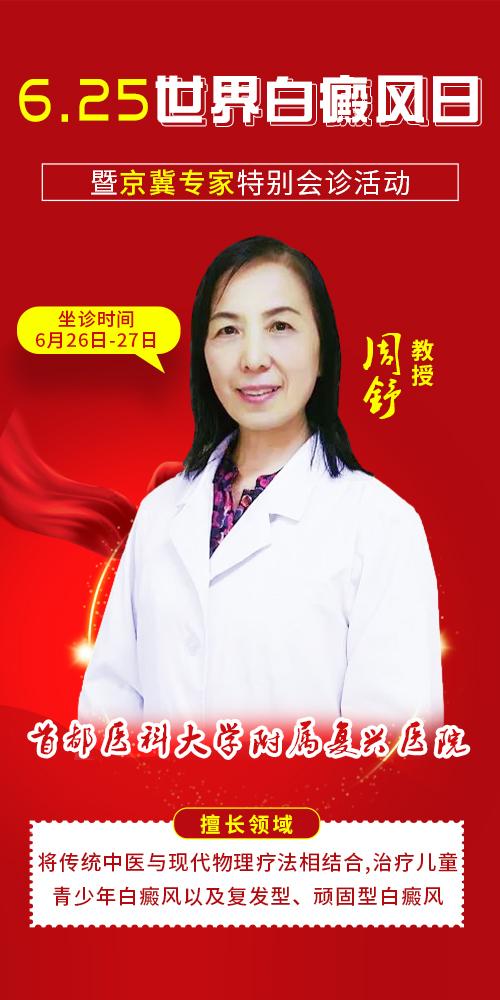 6·25世界白癜风日暨暑期特邀京冀医师来院会诊