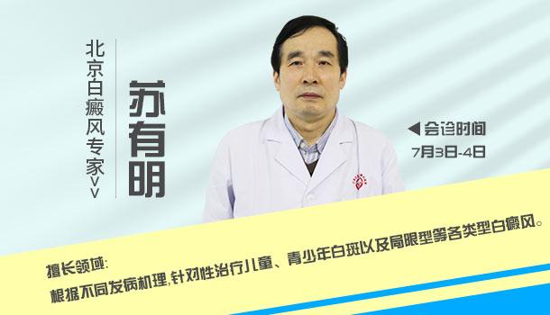 暑期白斑0元公益普查暨京冀白癜风医师特别会诊活动