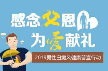 1感念父恩·为爱献礼2019男性白癜风健康普查行动
